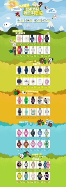 夏季手表促销