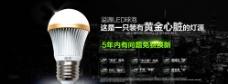 淘宝LED灯饰灯泡海报图PSD图片