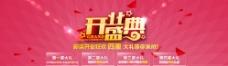 天猫开业盛典活动宣传海报图片