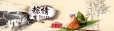 端午节节庆活动宣传海报图片