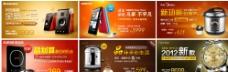 数码设备电商海报banner图片