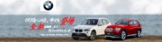 BMW宝马psd分层素材图片