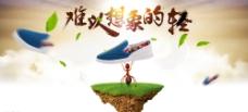 网上商城运动鞋海报图片