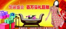 家装家居海报 淘宝京东图片
