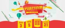 劳动节特惠海报PSD分层素材图片