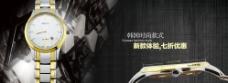 手表促销海报 淘宝天猫图片