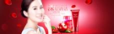 淘宝化妆品 banner图片