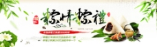 端午淘宝banner海报图片