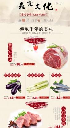 美食促销海报图片