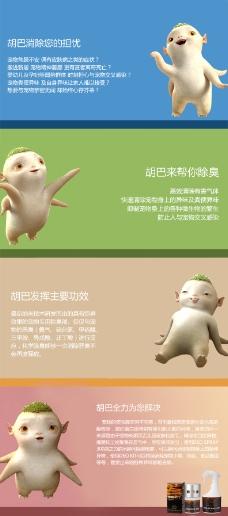 胡巴促销海报详情页