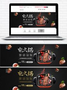 淘宝天猫黑色大气电火锅海报banner