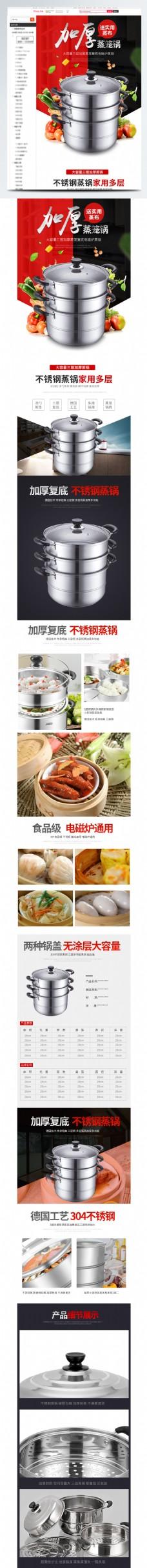 烹饪用具厨具详情页模板PSD