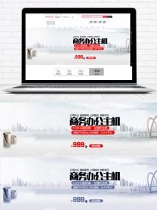 淘宝炫酷电脑主机数码家电海报banner