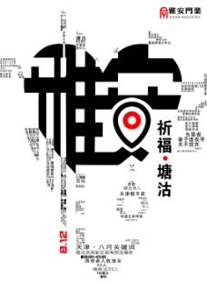 雅安门业祈福天津爆炸事件海报