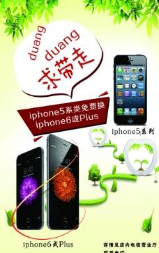 苹果6求带走图片