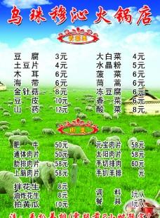火锅店菜谱价格表图片