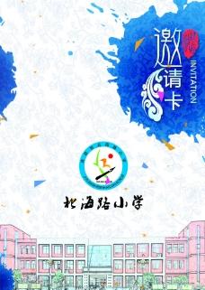 学校中国风邀请卡图片