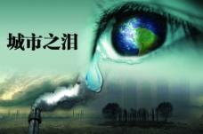 保护环境宣传海报图片