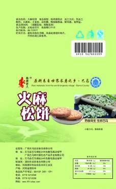 火麻松饼包装设计图片
