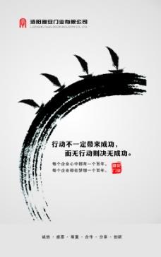 中国风企业标语展板