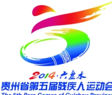 贵州第五届残疾人运动会会徽图片