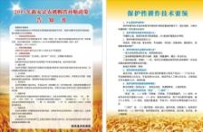 农机局彩页2015年新安县农机图片