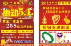 中国珠宝宣传单图片