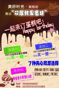蛋糕房单页 彩页 海报图片