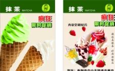 冰激凌抹茶单页图片