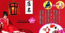 老北京布鞋宣传海报图片