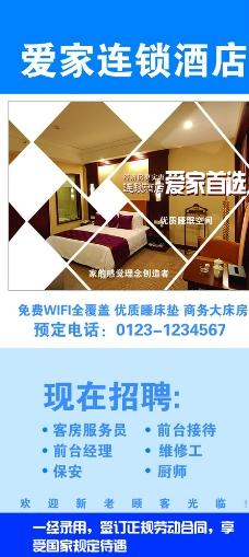 酒店彩页图片