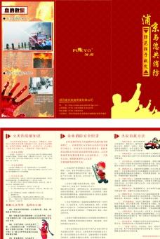 消防折页图片