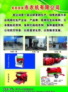 农机彩页图片