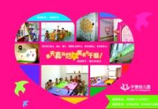 幼儿园dm单图片