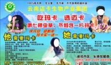 云南迈卡生物产业集团图片