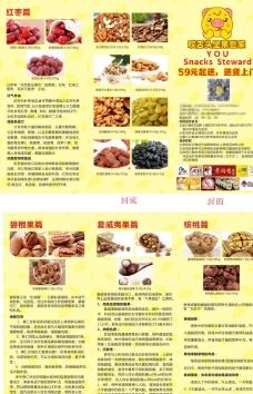 零食宣传单图片