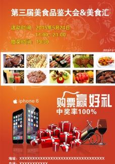 美食宣传页图片
