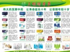 三株酵本草产品介绍展板图片