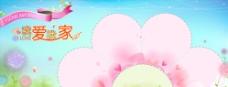 清新花瓣展板图片