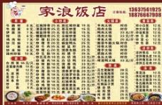 饭店价格板菜单图片