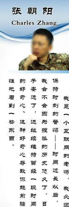名人名言文化展板(张朝阳)图片