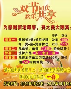 美容美发国庆中秋双节宣传单图片