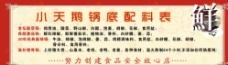 小天鹅火锅配料表图片
