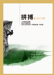 拼博企业文化海报图片