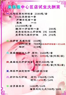化妆品项目单图片