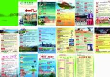 旅游宣传册图片