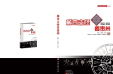 稀奇古怪看贵州封面图片