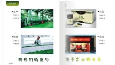 生产车间 茶 环境图片