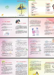 计划生育宣传画册图片