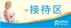 雅培智护100学院会议大背景